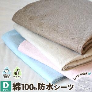 防水シーツ ダブル 140×205 おねしょシーツ 綿100% パイル 洗える 介護用 大人 19740