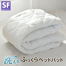 【送料無料】ベッドパッド セミファミリー 洗える 厚手 敷きパッド ウォッシャブル オールシーズン 18145-0010