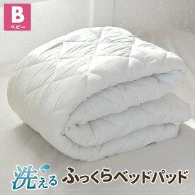 【送料無料】 ベッドパッド ベビー キルトパッド 洗える 厚手 敷きパッド ウォッシャブル オールシーズン 18345-0010