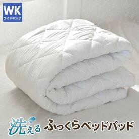 【送料無料】 ベッドパッド ワイドキング キング 洗える 厚手 敷きパッド ウォッシャブル オールシーズン 18945-0010