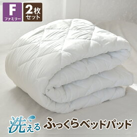 【お買い得2枚セット】 ベッドパッド ファミリー 2枚セット 洗える 敷きパッド ファミリーサイズ 240 送料無料 M18007-0010
