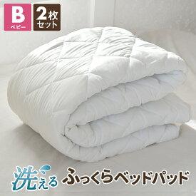 【お買い得2枚セット】 ベッドパッド ベビー キルトパッド 洗える 厚手 敷きパッド ウォッシャブル オールシーズン M18001-0010