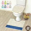 【送料無料】 トイレマット セット おしゃれ トイレ 2点セット 選べる8種 洗浄暖房型 ふたカバー トイレマット 洗える…