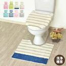 ゆるりらトイレマットセットトイレ2点セットふたカバー洗浄暖房型洗えるカラー
