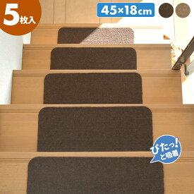 階段 滑り止めマット 5枚セット 階段マット 防音 おしゃれ 置くだけ 吸着 洗える 階段 防音 傷防止 ペット SET79458