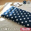 【あったか】ごろ寝マット カバー 70×170cm 長座布団カバー ごろ寝布団 カバー フランネル 星柄 ロングクッションカ…