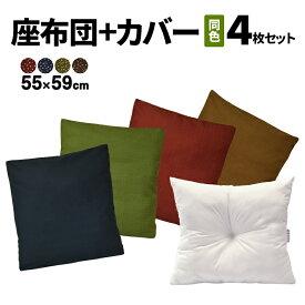 【送料無料】 座布団 4枚セット 座布団カバー+座布団 セット 55×59 おしゃれ 銘仙判