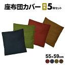 座布団カバー 5枚セット 55×59 おしゃれ 日本製 綿100% 座布団 カバー 銘仙判