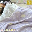 【送料無料】 ガーゼケット 6重 シングル ゾウ柄 140×190cm 日本製 綿100% 三河木綿 G15563