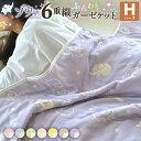 【送料無料】ガーゼケット 6重 ハーフ ゾウ柄 100×140cm 日本製 綿100 三河木綿 ハーフケット G15564
