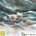 【送料無料】 ガーゼケット 5重 シングル 日本製 綿100% 三河木綿 星柄 タオルケット 布団 夏 涼 5重ガーゼ G17563