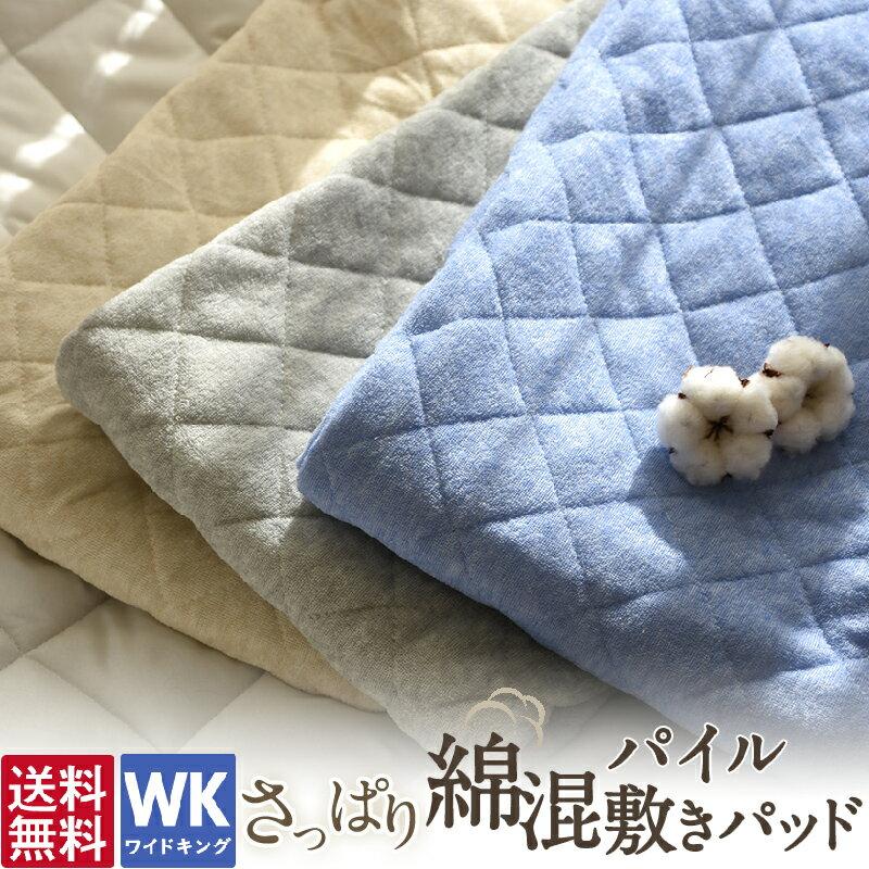 【送料無料】さっぱり 綿混パイル 敷きパッド ワイドキング 綿パイル タオル地 オールシーズン コットン ベッドパッド 67941