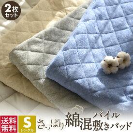 【お買い得2枚セット】さっぱり 綿混パイル 敷きパッド シングル パイル タオル地 オールシーズン コットン ベッドパッド 送料無料 M67001