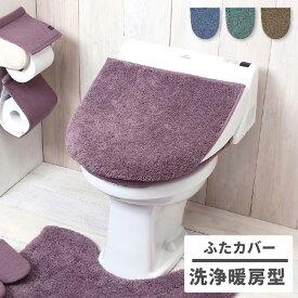 【送料無料】トイレ フタカバー 兼用タイプ 洗浄暖房型 U型 O型トイレカバー おしゃれ ふたカバー 単品 モダニスト Y15575