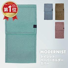 【シンプル】トイレットペーパーホルダー カバー おしゃれ かわいい 単品 モダニスト Y15598