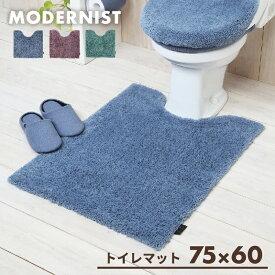 トイレマット ロング おしゃれ ふかふか かわいい 75×60cm 洗える モダニスト Y15677