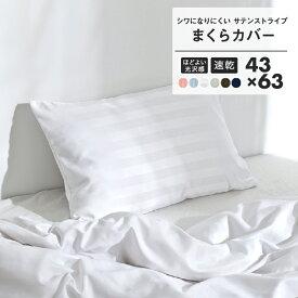 【送料無料】枕カバー 43×63 おしゃれ サテン ホテル まくら ピローケース 3枚までメール便 23351