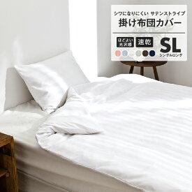 【送料無料】 掛け布団カバー シングルロング 150×210cm おしゃれ サテン ストライプ ホテル 23531