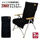 【お買い得2枚セット】【送料無料】3WAY アウトドアチェアカバー 暖かい キャンプ 椅子カバー あったか 冬 枕 クッシ…