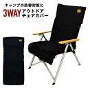 【送料無料】3WAY アウトドアチェアカバー 暖かい キャンプ 椅子カバー あったか 冬 枕 クッション ひざ掛け ブランケ…