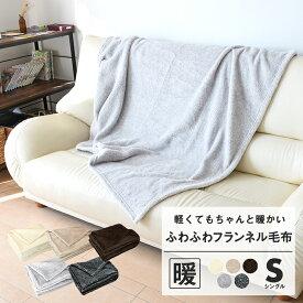 【送料無料】毛布 シングル 薄手 軽い 暖かい マイクロファイバー ニューマイヤー 洗える ブランケット 大判 掛け 75561