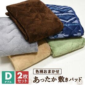 【送料無料】【おまかせ2枚セット】あったか 敷きパッド ダブル 色柄おまかせ 冬 ベッドパッド パットシーツ【送料無料】 oawpadd2