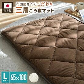 【送料無料】日本製 ごろ寝マット Lサイズ 65×180cm 布団屋さんのこだわり 三層構造 ごろ寝布団 お昼寝マット 長座布団 ロングクッション こたつ敷き 82916