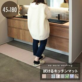 【期間限定クーポン配布中】拭ける キッチンマット 45×180cm おしゃれ 抗菌 防臭 防炎 PVC 台所マット Y12647