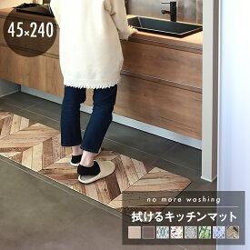 拭ける キッチンマット 45×240cm おしゃれ 抗菌 防臭 防炎 PVC 台所マット Y12747