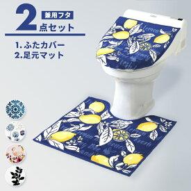 【送料無料】トイレマット セット 2点セット トイレマット + ふたカバー 兼用 洗浄暖房 パターン おしゃれ