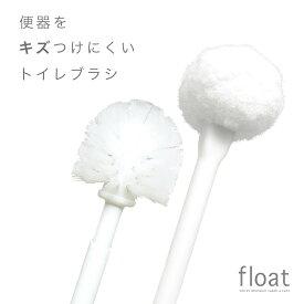 【float】トイレブラシ フロート 磁石 清潔 びっくりトイレクリーナー 替えブラシ 掃除 Y18599