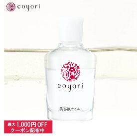 【10%OFF】Coyori コヨリ 美容液オイル 40mL お得な2か月サイズ 乾燥小ジワ対策 高機能 自然派 エイジングケア 11種無添加 美容液 乳液 クリーム オールインワン 美容オイル