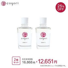 【アウトレット25%OFF/ポイント15倍】(2本セット)美容液オイル40mL×2
