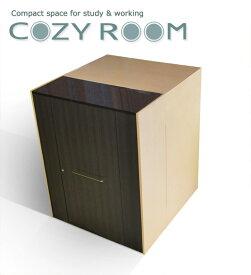 個室型デスク コージールーム