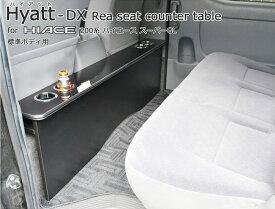 ハイアットDX 200系ハイエース標準S-GL・1〜4型用 リアシートテーブル デラックスタイプ