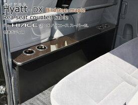 ハイアットDX200系ハイエース標準S-GL・1〜6型用リアシートテーブル デラックスメープル柄タイプ