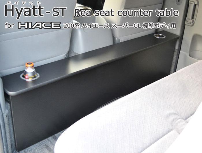 ハイアットST200系ハイエース標準S-GL・1〜4型用リアシートテーブル スタンダードタイプ