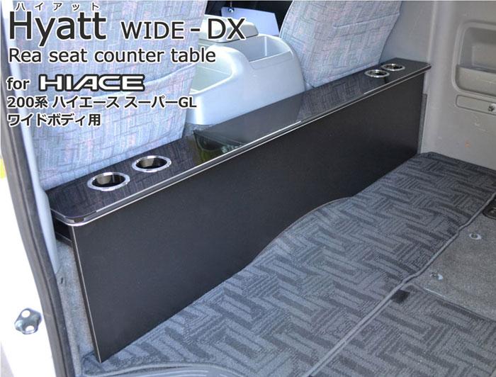 ハイアットワイドDX200系ハイエースワイドS-GL・1〜4型用リアシートテーブル デラックスタイプ