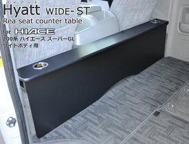 ハイアットワイドST200系ハイエースワイドS-GL・1〜4型用リアシートテーブル スタンダードタイプ