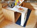 折りたたみキッチン作業台 COOKING ASSISTANT(クッキング アシスタント)高さ80cmのシンク用  狭いキッチン作業台の…