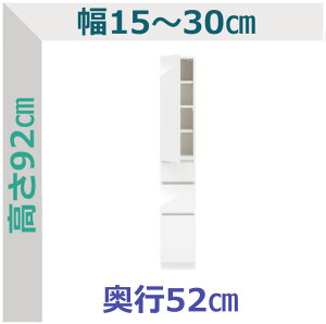 セミオーダー スリムラック 木製扉・引出3段タイプ ラスコ 幅15〜30cm 奥行52cm 全14色