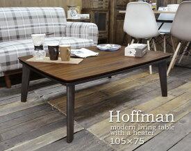 こたつテーブル ホフマン 105cm幅 ウォールナット