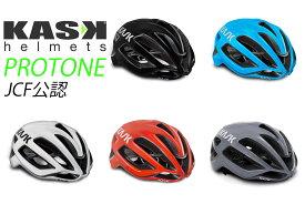 ロードバイク ヘルメット カスク プロトーネ WG11 KASK HELMET PROTONE WG11