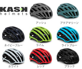 【1月20日はエントリーでポイント「5倍」!】ロードバイク ヘルメット カスク ヴァレグロ KASK HELMET VALEGRO