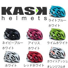 ロードバイク ヘルメット カスク モヒート X KASK HELMET MOJITO X