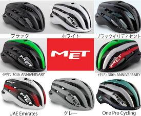 【4月13日はWエントリーでポイント「6倍!」+お買い物マラソン】MET メット TRENTA 3K CARBON HELMET トレンタ カーボン ヘルメット 【JCF公認】