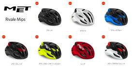 【4月13日はWエントリーでポイント「6倍!」+お買い物マラソン】MET (メット) Rivale Mips Helmet リヴァーレ ミップス ヘルメット