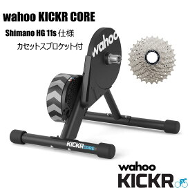 シマノ11sカセットスプロケット付き!Wahoo ワフー KICKR CORE SMART BIKE TRAINER キッカー コア スマート バイク トレーナー