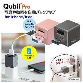 Maktar / マクター Qubii Pro / キュービィ プロ iPhone iPad バックアップ 写真 動画 連絡先 Apple MFi認証