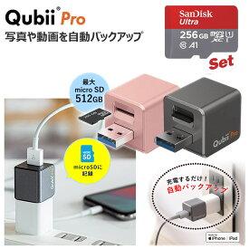 【Qubii Pro+SanDisk microSDカード256GB セット】 Maktar / マクター Qubii Pro / キュービィ プロ iPhone iPad バックアップ 写真 動画 連絡先